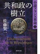 共和政の樹立 小説フランス革命12(集英社文庫)