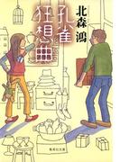 孔雀狂想曲(集英社文庫)