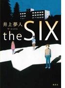 the SIX ザ・シックス(集英社文芸単行本)