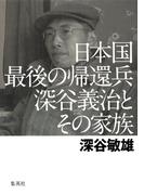 日本国最後の帰還兵 深谷義治とその家族(集英社学芸単行本)