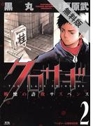 【期間限定 無料お試し版】クロサギ 2(ヤングサンデーコミックス)