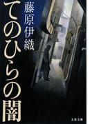 てのひらの闇(文春文庫)