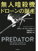 無人暗殺機 ドローンの誕生(文春e-book)