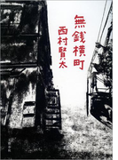 無銭横町(文春e-book)