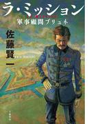 ラ・ミッション ―軍事顧問ブリュネ―(文春e-book)