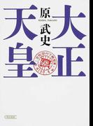 大正天皇 (朝日文庫)(朝日文庫)