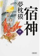 宿神 第4巻 (朝日文庫)(朝日文庫)