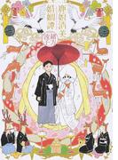 鹿娘清美婚姻譚 (BEAM COMIX)(ビームコミックス)