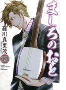 ましろのおと 13 (講談社コミックス monthly shonen magazine comics)(講談社コミックス)