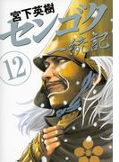 センゴク一統記 12 (ヤンマガKC)(ヤンマガKC)
