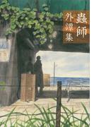 蟲師外譚集 (アフタヌーン)(アフタヌーンKC)