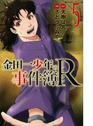 金田一少年の事件簿R 5 (講談社コミックスマガジン SHONEN MAGAZINE COMICS)(少年マガジンKC)