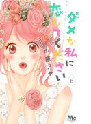 ダメな私に恋してください 6 (マーガレットコミックス)(マーガレットコミックス)