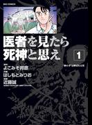 """医者を見たら死神と思え 1 """"神の手""""と呼ばれる男 (ビッグコミックス)(ビッグコミックス)"""