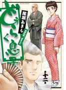 どうらく息子 12 (ビッグコミックス)(ビッグコミックス)