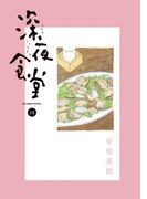 深夜食堂 14 (オリジナルBIG COMICS SPECIAL)(ビッグコミックス)