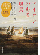 日本文学100年の名作 第9巻 アイロンのある風景 (新潮文庫)(新潮文庫)