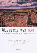風と共に去りぬ 第3巻 (新潮文庫)(新潮文庫)