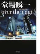 over the edge (ハヤカワ文庫 JA)