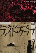 ファイト・クラブ 新版 (ハヤカワ文庫 NV)(ハヤカワ文庫 NV)