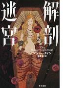 解剖迷宮 (ハヤカワ・ミステリ文庫)(ハヤカワ・ミステリ文庫)