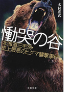 慟哭の谷 北海道三毛別・史上最悪のヒグマ襲撃事件 (文春文庫)(文春文庫)