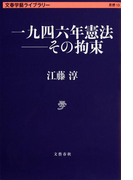 一九四六年憲法−その拘束 (文春学藝ライブラリー 思想)(文春学藝ライブラリー)