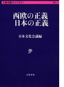 西欧の正義日本の正義 (文春学藝ライブラリー 雑英)(文春学藝ライブラリー)