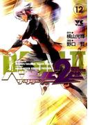 バビル2世ザ・リターナー 12 (ヤングチャンピオン・コミックス)(ヤングチャンピオン・コミックス)