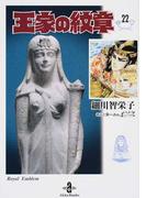 王家の紋章 22 (秋田文庫)