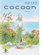 cocoon (秋田文庫)(秋田文庫)
