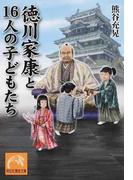 徳川家康と16人の子どもたち (祥伝社黄金文庫)(祥伝社黄金文庫)