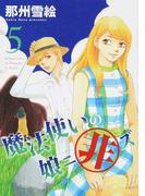 魔法使いの娘ニ非ズ 5 (WINGS COMICS)(WINGS COMICS(ウィングスコミックス))
