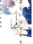恋愛ルビの正しいふりかた (ディアプラスコミックス)(ディアプラス・コミックス)