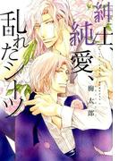 紳士、純愛、乱れたシーツ (ディアプラスコミックス)(ディアプラス・コミックス)