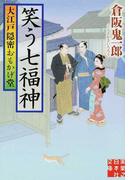 笑う七福神 (実業之日本社文庫 大江戸隠密おもかげ堂)(実業之日本社文庫)