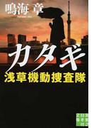 カタギ (実業之日本社文庫 浅草機動捜査隊)(実業之日本社文庫)