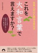 これを大和言葉で言えますか? 日本人の心に染みる伝え方 そのひと言で、会話や手紙が美しく品よく変わる (青春文庫)(青春文庫)