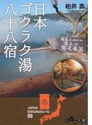 日本ゴクラク湯八十八宿 (だいわ文庫)(だいわ文庫)