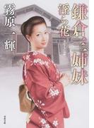 鎌倉三姉妹 淫ら花 (双葉文庫)(双葉文庫)