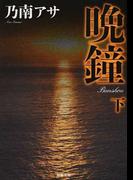 晩鐘 新装版 下 (双葉文庫)(双葉文庫)