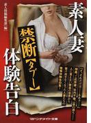 素人妻禁断体験告白 (マドンナメイト文庫)(マドンナメイト)