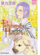 Petshop of Horrors パサージュ編2 (夢幻燈コミックス)