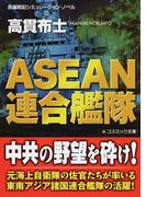 ASEAN連合艦隊 長編戦記シミュレーション・ノベル (コスミック文庫)(コスミック文庫)