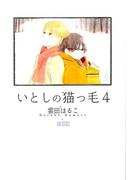 いとしの猫っ毛 4 (CITRON COMICS)(シトロンコミックス)