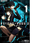 PSYCHO−PASS2 1 (BLADE COMICS)(BLADE COMICS(ブレイドコミックス))