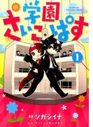 学園さいこぱす 1 (BLADE COMICS)(BLADE COMICS(ブレイドコミックス))