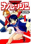 ナノレンジャー 1 (BAMBOO COMICS)