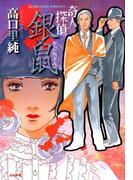奇人探偵銀鼠 (BUNKASHA COMICS)(ぶんか社コミックス)