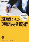 30歳からの「時間」の投資術 今のあなたは、1年前に決まっていた (知的生きかた文庫 BUSINESS)(知的生きかた文庫)
